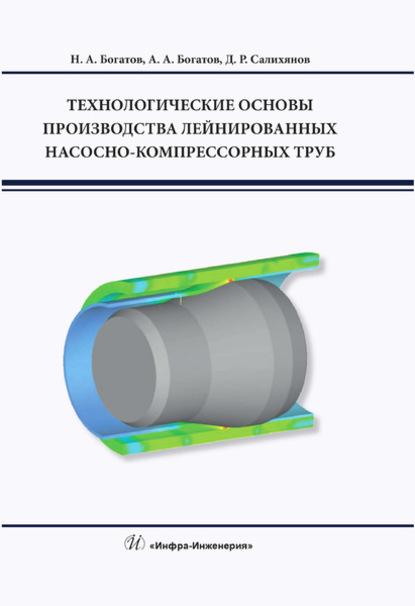 А. А. Богатов Технологические основы производства лейнированных насосно-компрессорных труб а а богатов технологические основы производства лейнированных насосно компрессорных труб