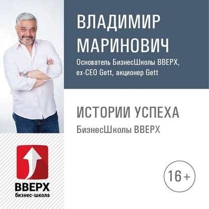Владимир Маринович Как понять, бизнес – это для тебя?