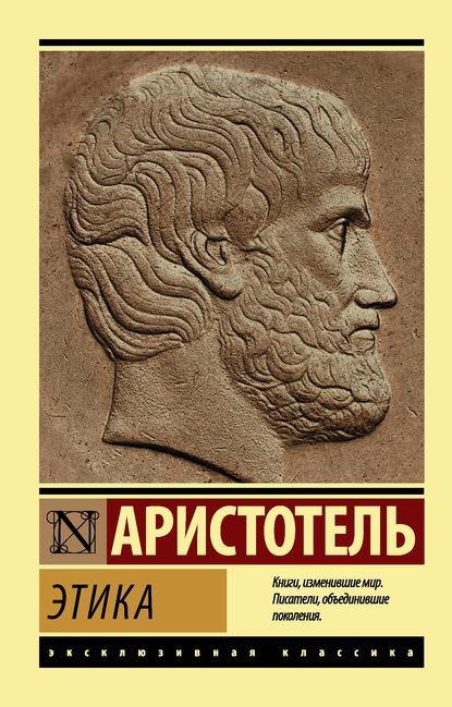 Аристотель — Этика