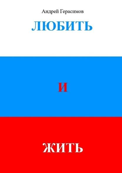 Андрей Евгеньевич Герасимов Любить иЖить андрей коровин любить дракона