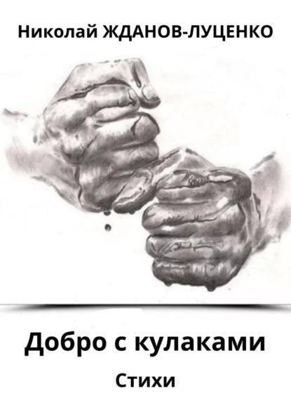 Фото - Николай Жданов-Луценко Добро скулаками. Стихи и а луценко что такое операция