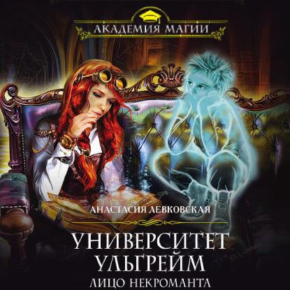 Левковская Анастасия Университет Ульгрейм. Лицо некроманта обложка