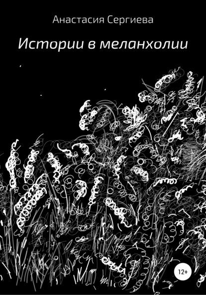 Анастасия Сергиева Истории в меланхолии анастасия сергиева истории в меланхолии