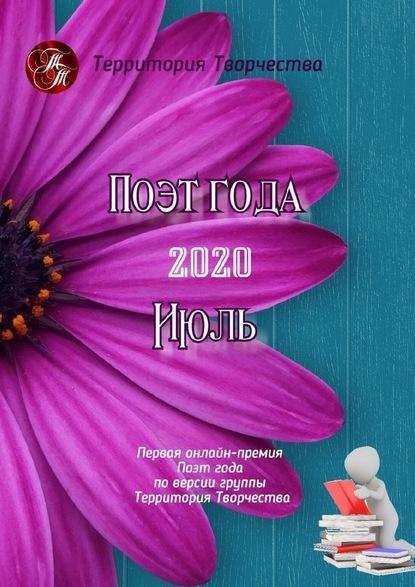 Поэтгода– 2020.Июль. Первая онлайн-премия «Поэт года» по версии группы «Территория Творчества»