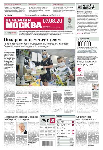 Вечерняя Москва 145-2020