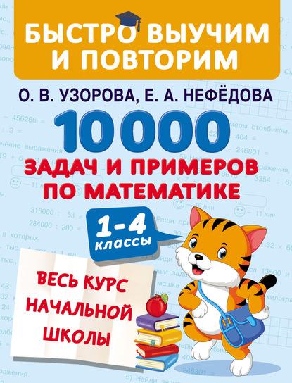 О. В. Узорова 10 000 задач и примеров по математике. Весь курс начальной школы. 1–4 классы отсутствует правила по математике 1 4 классы