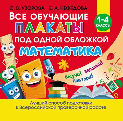 обучающие плакаты О. В. Узорова Все обучающие плакаты под одной обложкой. Математика