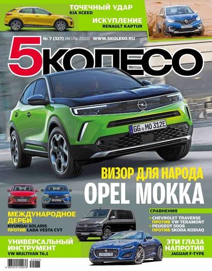 Редакция журнала 5 Колесо 5 Колесо 07-2020