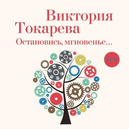 Виктория Токарева Остановись, мгновенье…