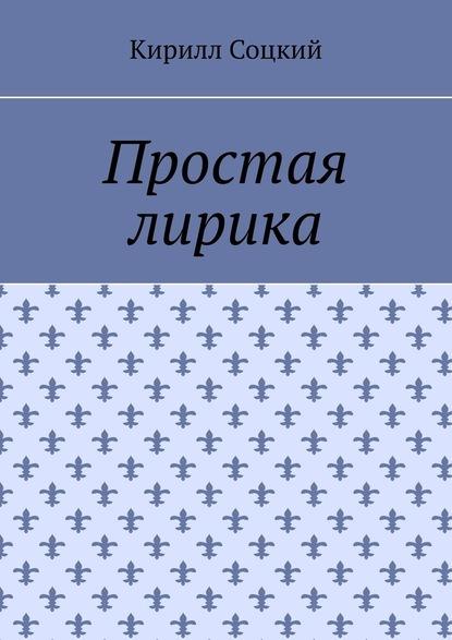 Кирилл Соцкий Простая лирика игорь князев нашёптанное звёздами простая лирика