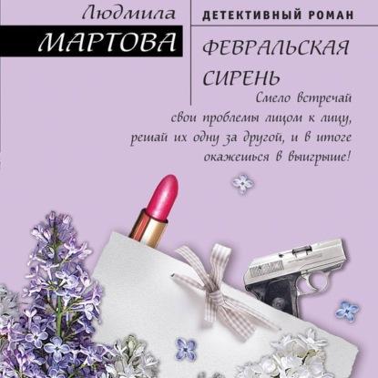 Мартова Людмила Февральская сирень обложка