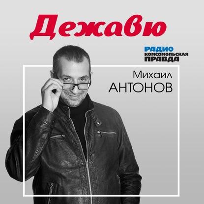 Фото - Радио «Комсомольская правда» Когда родители мной гордились михаил заскалько когда придёт зазирка