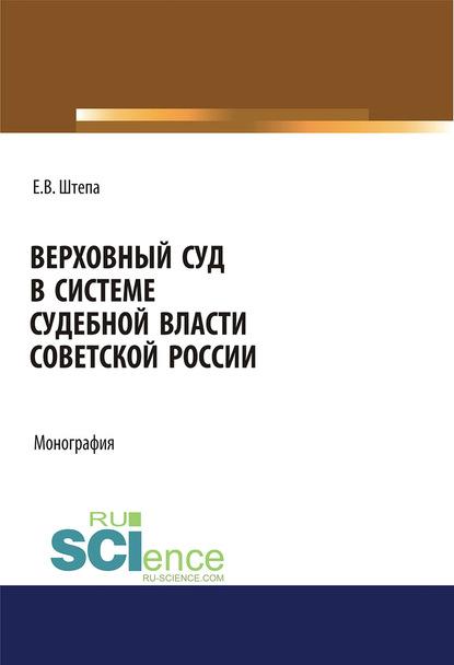 Верховный суд в системе судебной власти Советской