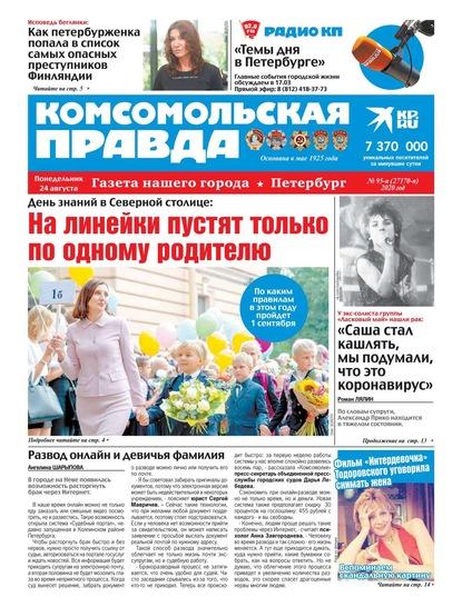 Комсомольская Правда. Санкт-Петербург 95п-2020