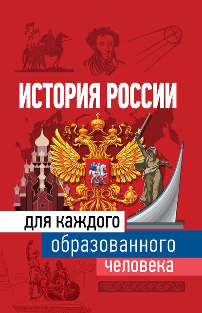 История России для каждого образованного человека Иртенина Наталья
