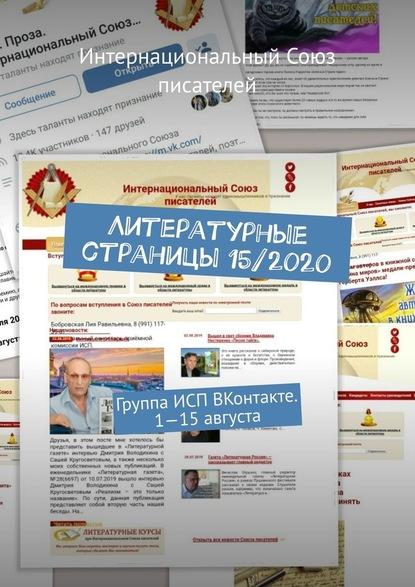Литературные страницы 15/2020. Группа ИСП ВКонтакте. 1—15августа