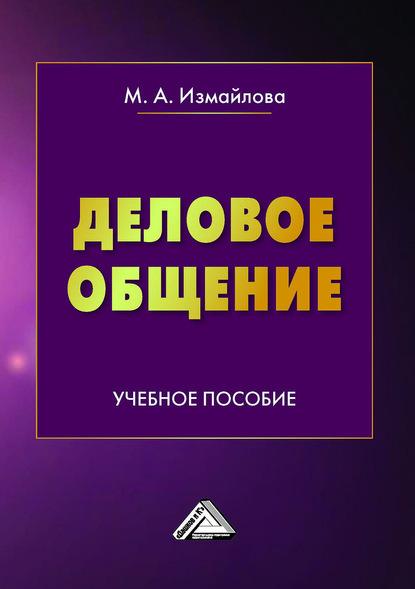 М. А. Измайлова Деловое общение недорого