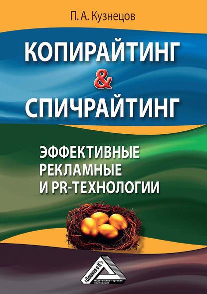 Павел Кузнецов Копирайтинг & спичрайтинг. Эффективные рекламные и PR-технологии 0 pr на 100