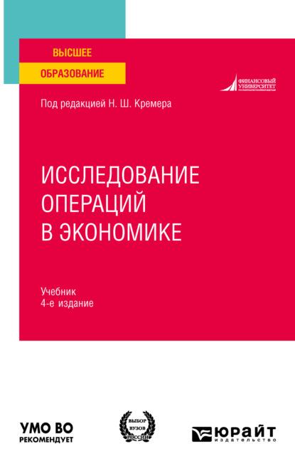 Наум Шевелевич Кремер Исследование операций в экономике 4-е изд., пер. и доп. Учебник для вузов недорого