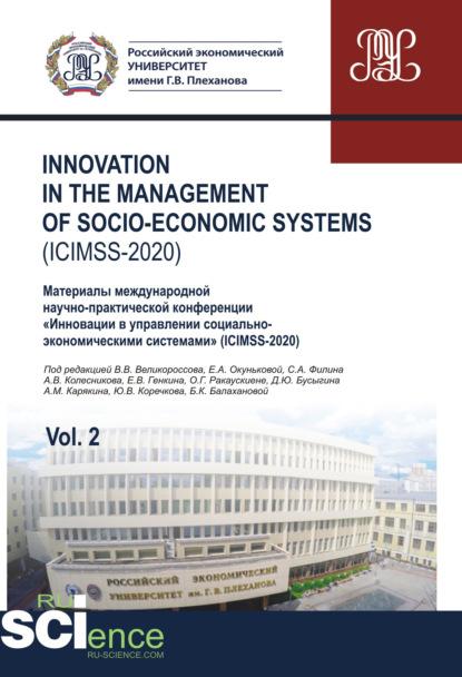 Innovation in the management of socio-economic systems (ICIMSS-2020). Материалы международной научно-практической конференции «Инновации в управлении социально-экономическими системами» (ICIMSS-2020). Vol. 2