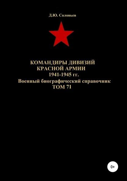 Денис Юрьевич Соловьев Командиры дивизий Красной Армии 1941-1945 гг. Том 71 недорого