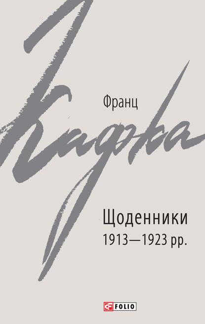Щоденники 1913–1923 рр.