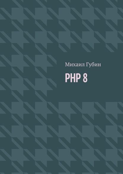PHP8. Новинки языка и программы для работы с ним