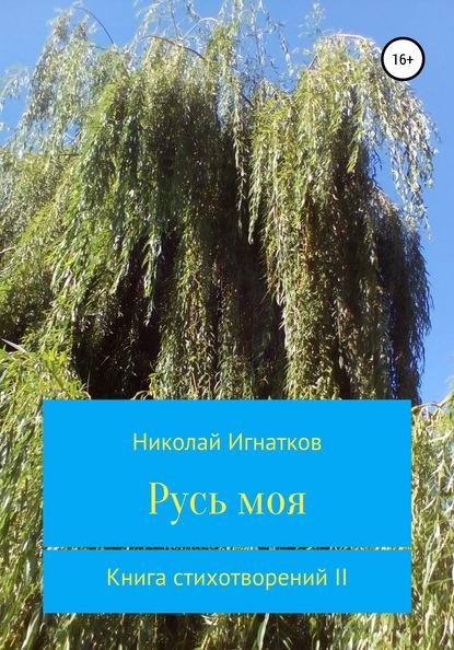 Русь моя. Книга стихотворений II