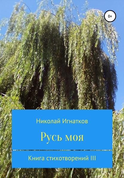 Русь моя. Книга стихотворений III