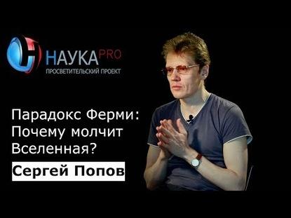 Сергей Попов Парадокс Ферми: почему молчит Вселенная