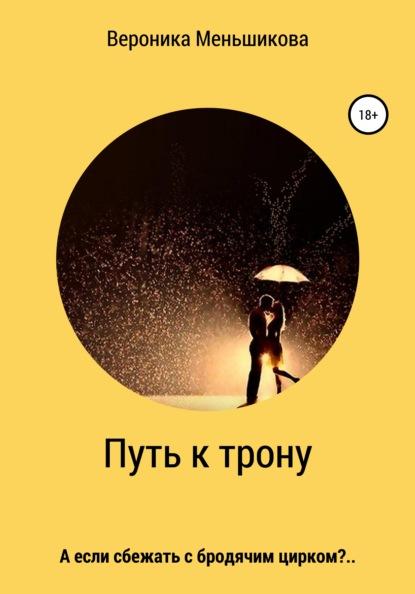 Вероника Сергеевна Меньшикова Путь к трону вероника сергеевна меньшикова ника и