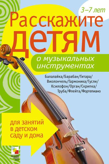 Э. Л. Емельянова Расскажите детям о музыкальных инструментах расскажите детям о птицах