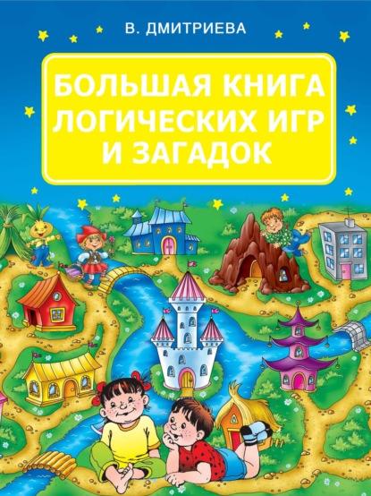 Группа авторов Большая книга логических игр и загадок кроссворды загадки ребусы
