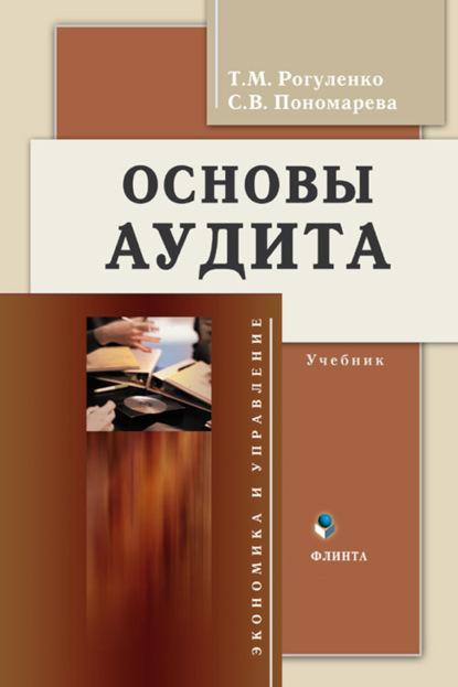Т. М. Рогуленко Основы аудита. Учебник в т першин основы радиоэлектроники