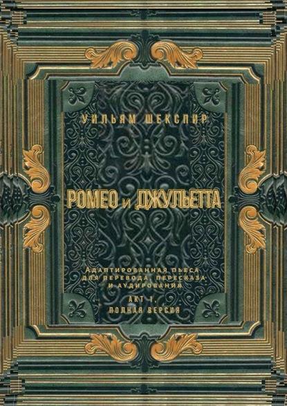 Ромео иДжульетта. Акт 1, полная версия. Адаптированная пьеса для перевода, пересказа и аудирования
