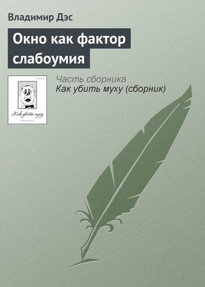 Владимир Дэс Окно как фактор слабоумия