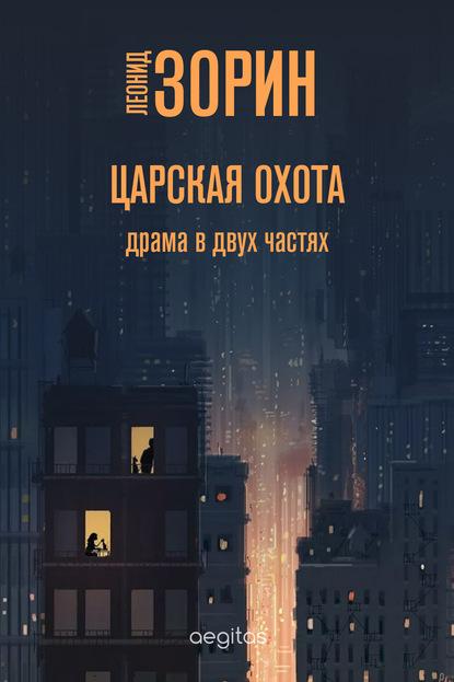 Леонид Зорин. Царская охота