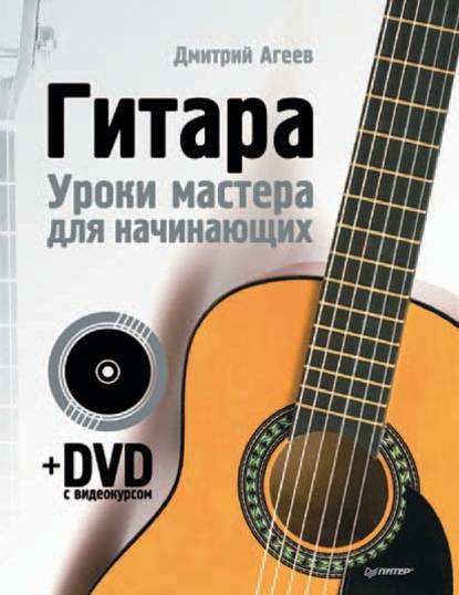 Дмитрий Агеев Гитара. Уроки мастера для начинающих