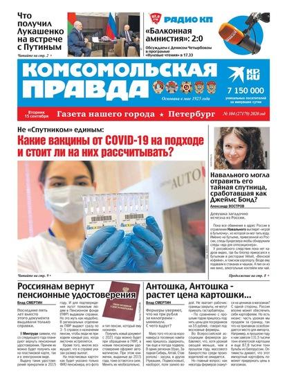 Комсомольская Правда. Санкт-Петербург 104-2020