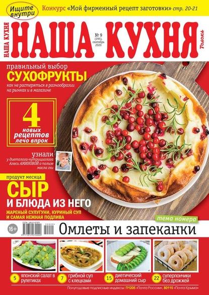Редакция журнала Наша Кухня Наша Кухня 09-2020