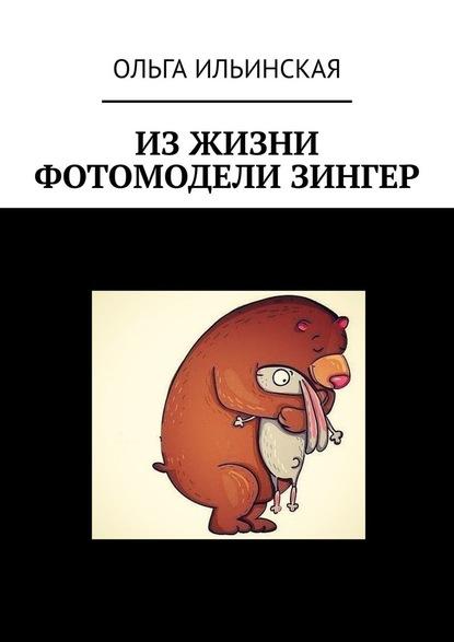 Ольга Ильинская Изжизни фотомодели Зингер зингер триммер