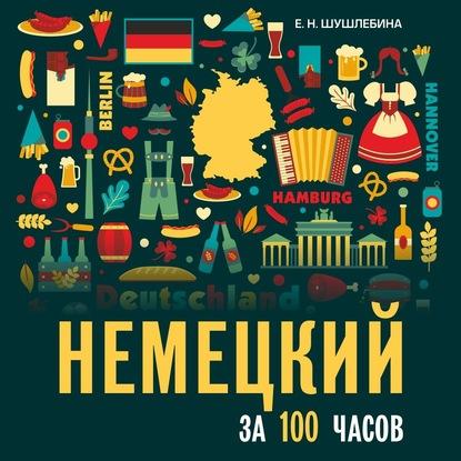 Е. Н. Шушлебина Немецкий за 100 часов. Аудиоприложение