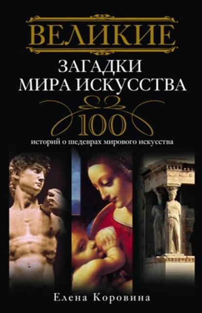 цена на Елена Коровина Великие загадки мира искусства. 100 историй о шедеврах мирового искусства