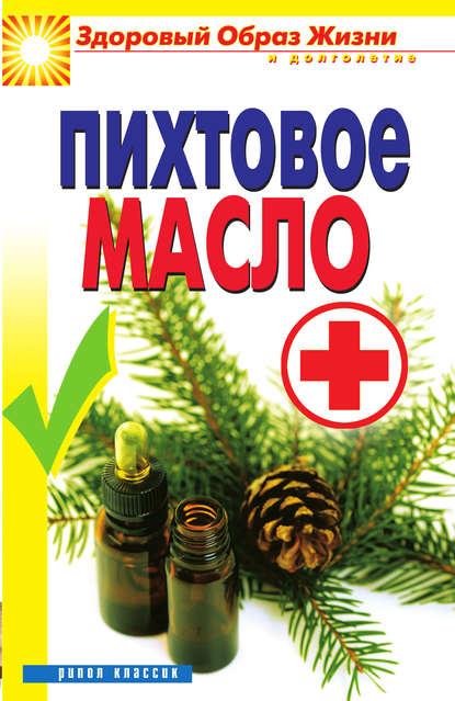 Группа авторов Пихтовое масло октокрилен в косметике