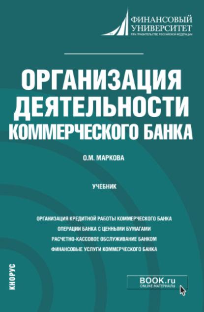 О. М. Маркова. Организация деятельности коммерческого банка.
