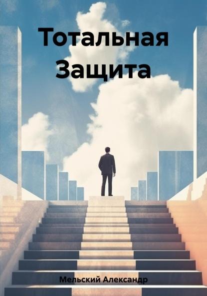 Александр Викторович Мельский. Тотальная Защита
