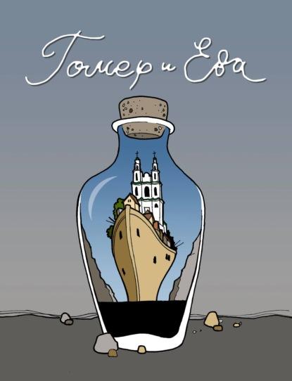 Елена Васильева Гомер и Ева