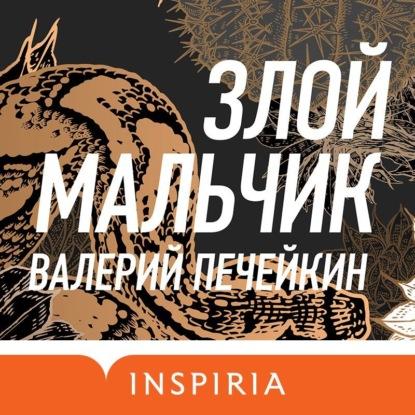 Печейкин Валерий Валерьевич Злой мальчик обложка