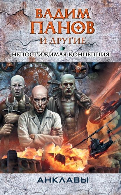 Вадим Панов — Непостижимая концепция (антология)