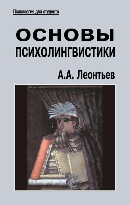 А. А. Леонтьев Основы психолингвистики красных в основы психолингвистики лекционный курс издание 2 е дополненное
